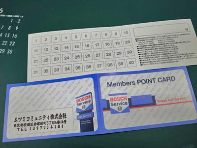 BCSポイントカード
