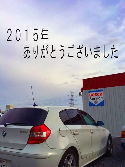 2015年締め